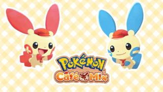 『Pokémon Café Mix』プラルス・マイナン