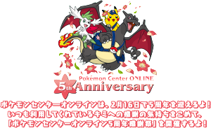 ポケモンセンターオンライン5周年感謝祭