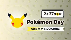 Pokémon Day 2021 プレゼント